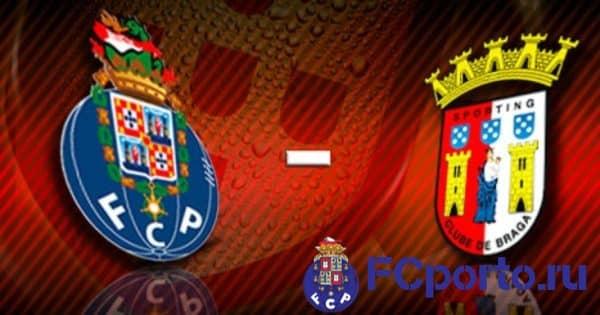 Прогноз на футбольный матч «Порту» - «Брага», 17.01.2020 в 22:00 мск